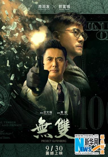 电影《无双》海报 图片来源:新华网