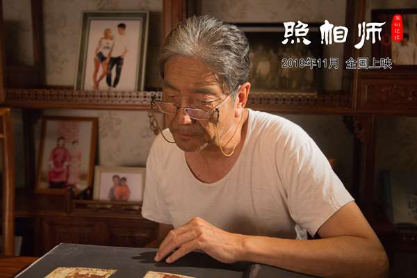 纪念改革开放40周年重点电影《照相师》杀青