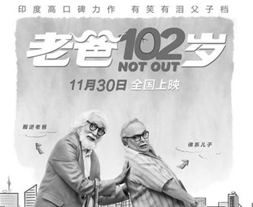 印度电影《老爸102岁》关注老年人