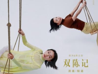 """陈冲、文淇InStyle优家画报10周年纪念刊演绎""""双陈记"""""""
