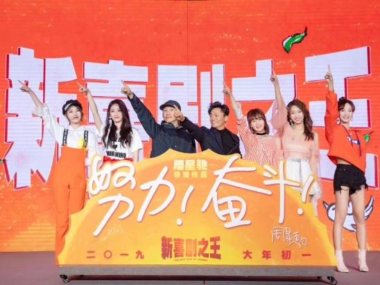 李子璇出席《新喜剧之王》发布会 现场教周星驰跳舞