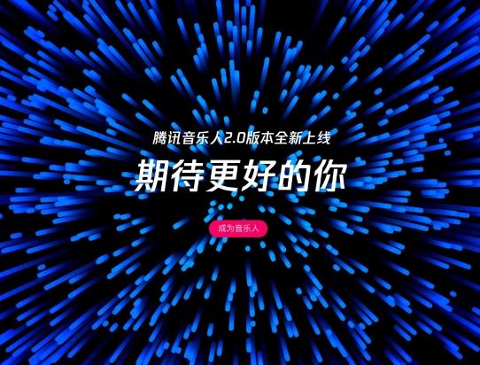 腾讯音乐人开放平台2.0版全新上线 开启赋能新模式