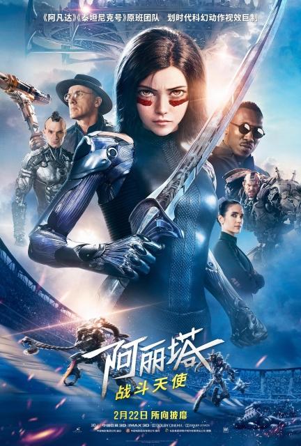 卡神新作《阿丽塔:战斗天使》广州试片,刷新科幻视效新标杆