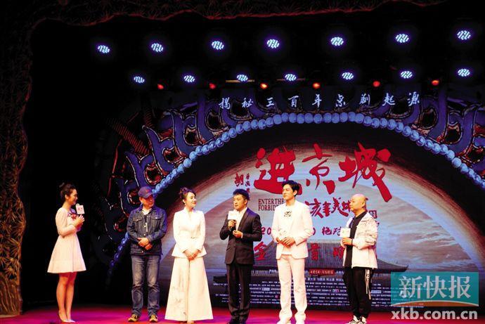 《进京城》讲述京剧的起源