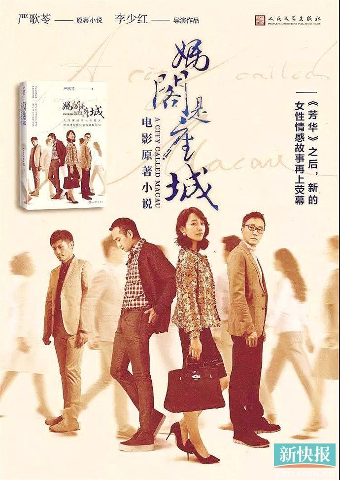 李少红新作首映: 讲一个关于命运和情感的故事