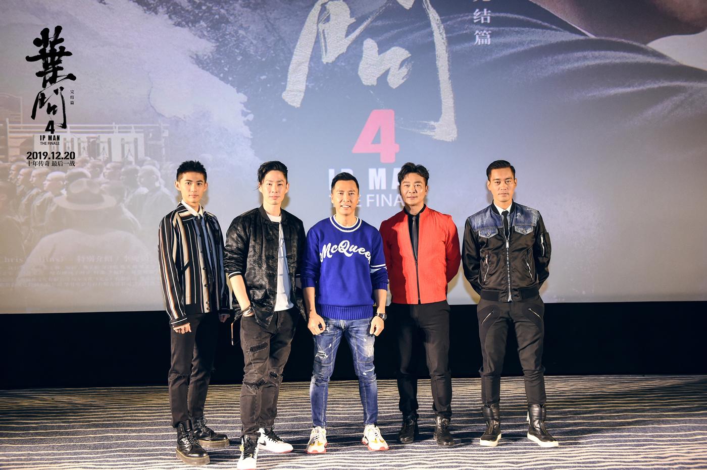 《叶问4》今日上映,甄子丹:希望是一个圆满的句号