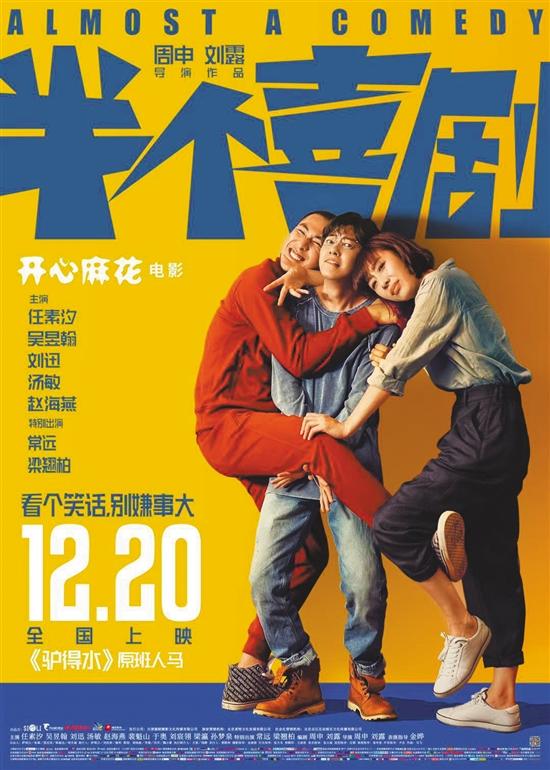 """""""开心麻花""""第五部大电影票房成绩平平 《半个喜剧》算不算喜剧?"""