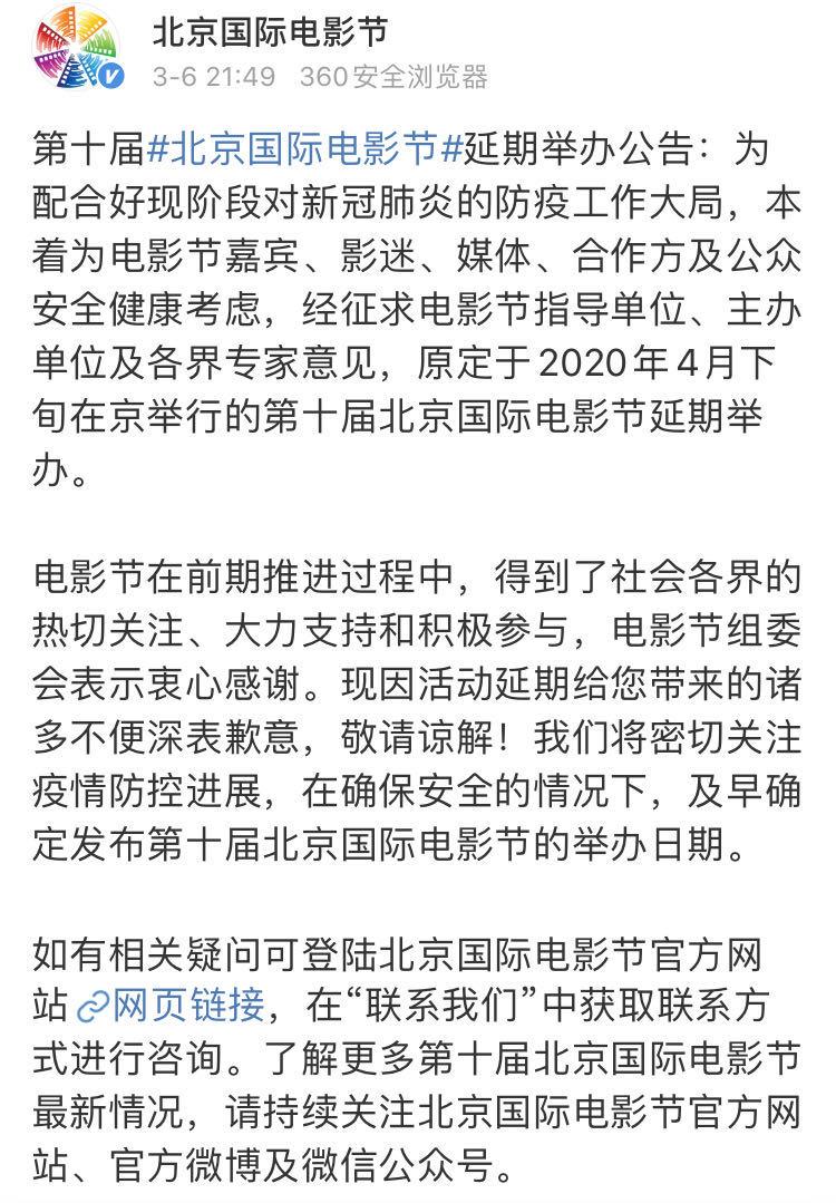 北京国际电影节宣布延期,原定4月举办