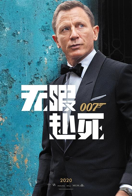 """""""007""""推迟至11月全球公映 《花木兰》北美暂不改档"""