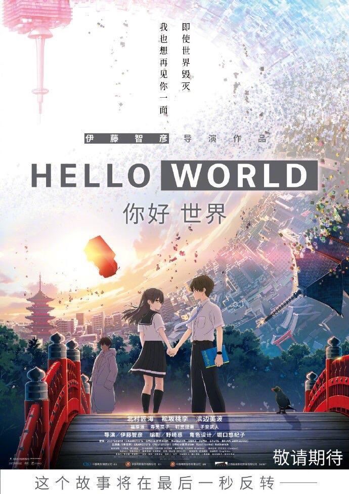 伊藤智彦《你好世界》确定引进:时空穿越,拯救初恋