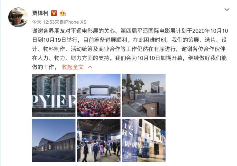 贾樟柯透露平遥国际影展进度,10月如期开幕