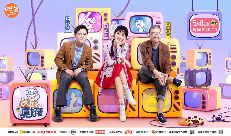 沈腾+谢娜+李诞,新综艺《笑起来真好看》定档了
