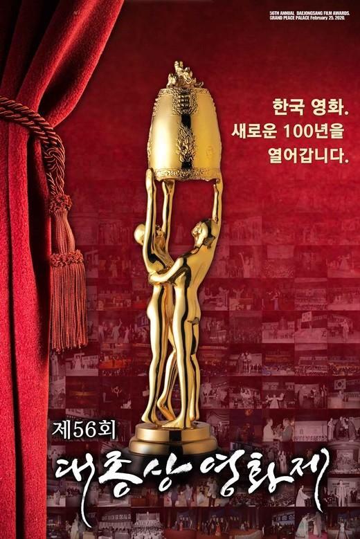 无观众直播!第56届韩国电影大钟奖颁奖礼确定时间