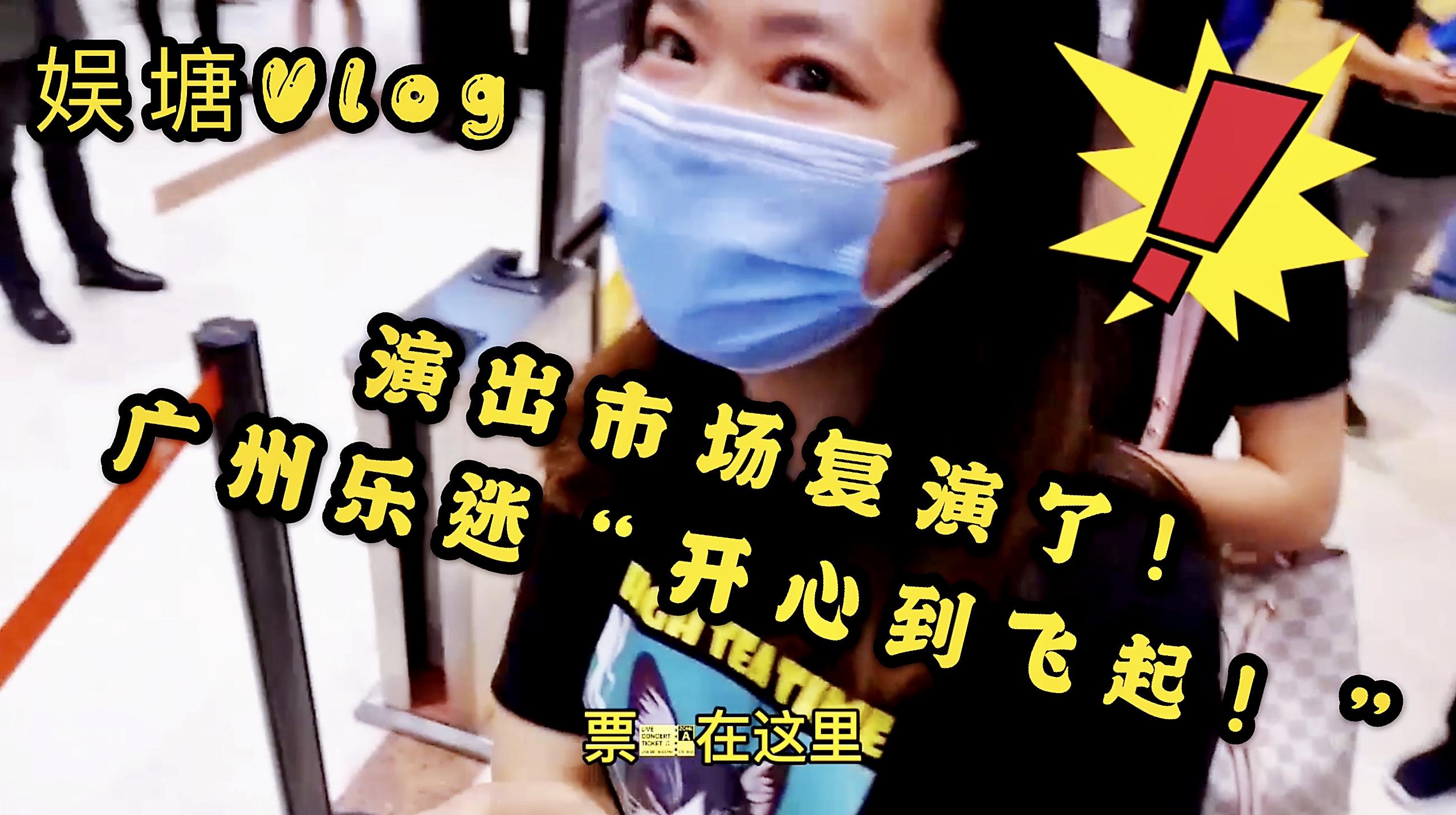 娱塘Vlog   演出市场复演了!广州乐迷究竟有多开心?看Vlog就知道了!