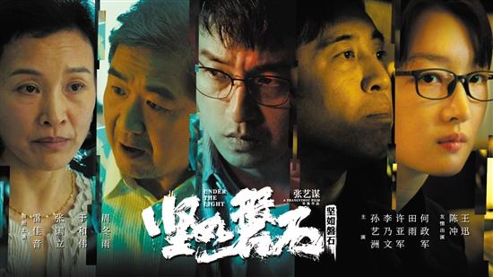 70岁张艺谋首次执导硬派警匪片《坚如磐石》