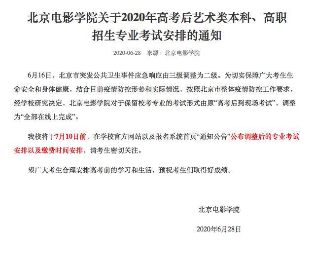 """北京电影学院艺考调整,""""部分线上""""改为""""全部线上"""""""