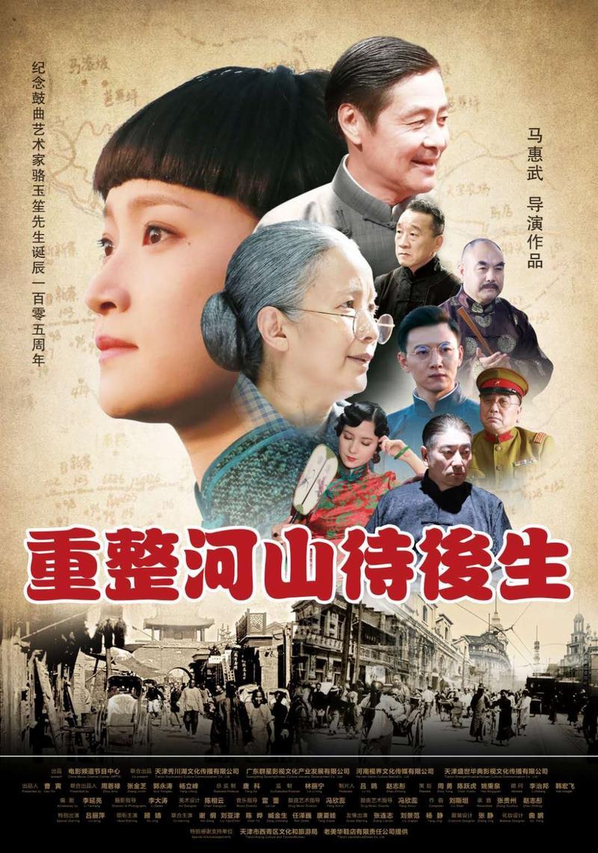 粤产新片《重整河山待后生》入围上海国际电影节