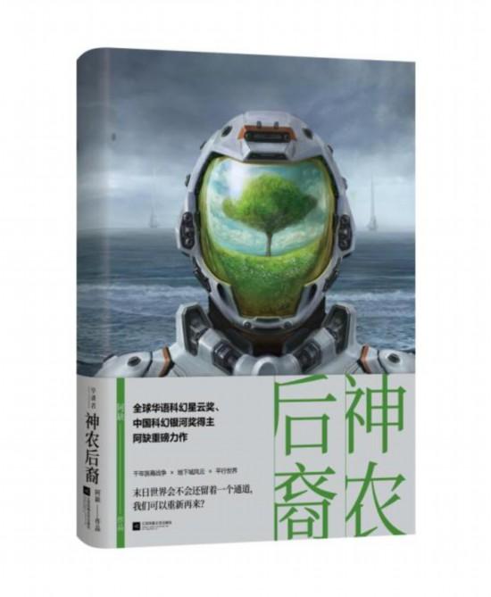 阿缺科幻小说《神农后裔》上市 同名影视剧已启动