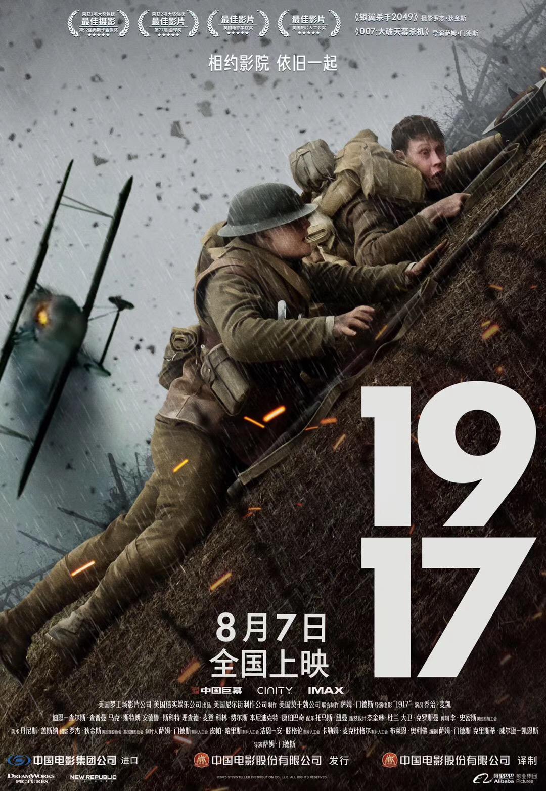 《1917》成复工后首周票房最高的新片