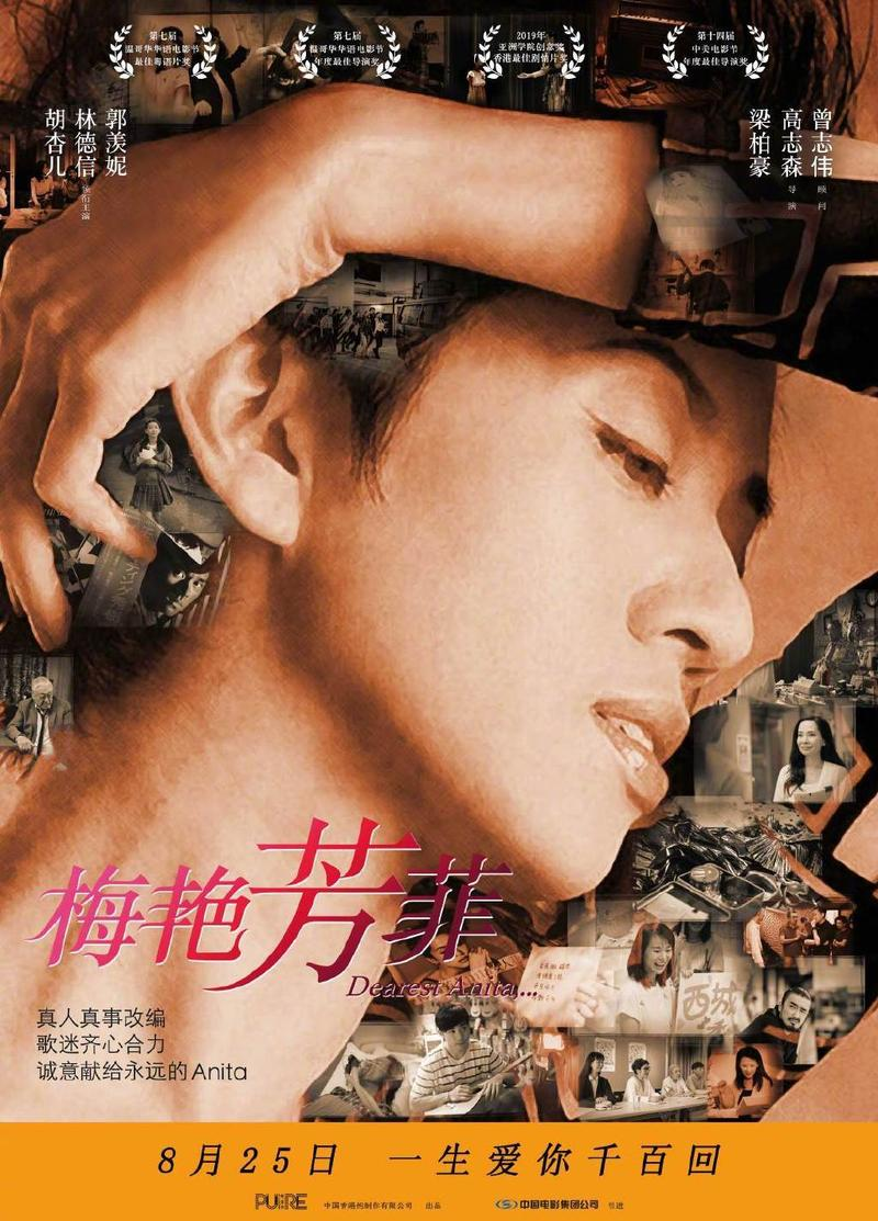 《梅艳芳菲》内地定档8月25日,胡杏儿、郭羡妮等主演